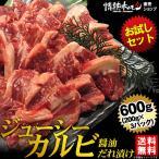 肩腹肉 - 焼肉セット バーベキュー 肉。ジューシーカルビ醤油だれ漬けお試しセット(200g×3パック) 送料無料 BBQ