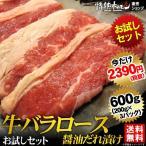 焼肉セット 肉 バーベキューセット!牛バラロース醤油だれ漬けお試しセット600g(200g×3) 送料無料 BBQ