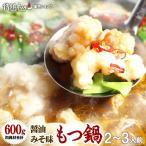 雅虎商城 - 醤油みそ味もつ鍋セット(2-3人前)肉具材3種計600gと、うどん付。送料無料