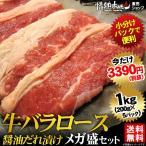 焼肉セット 肉 バーベキューセット!牛バラロース醤油だれ漬けメガ盛セット1kg(200g×5)。送料無料 BBQ