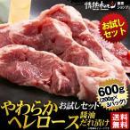 里脊肉 - 焼肉セット 肉 バーベキューセット。やわらかヘレロース醤油だれ漬けお試しセット600g(200g×3)。送料無料 BBQ