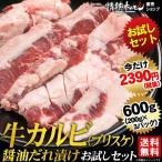 焼肉セット 肉 バーベキューセット。牛カルビ(ブリスケ)醤油だれ漬けお試しセット600g(200g×3)。送料無料 BBQ