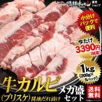 焼肉セット 肉 バーベキューセット。牛カルビ(ブリスケ)醤油だれ漬けメガ盛セット1kg(200g×5)(BBQ)
