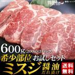 ショッピングお試しセット 焼肉セット 肉 バーベキューセット。希少部位ミスジ醤油だれ漬けお試しセット600g(200g×3)。送料無料 BBQ 焼き肉