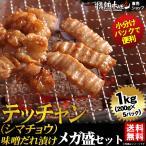焼き肉 焼肉 セット 肉 バーベキューセット テッチャン シマチョウ 味噌だれ漬けメガ盛セット 1kg 送料無料 BBQ 焼き肉