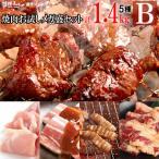 焼き肉 焼肉 メガ盛り 計1.4kg 情熱の お試し 焼肉セット【B】北海道・沖縄配送は別途送料追加 バーベキュー BBQ