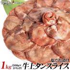 焼き肉 牛タン 焼肉 送料無料 牛上タン スライス 塩だれ漬け メガ盛セット 1kg 送料無料 BBQ 焼き肉
