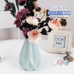 花瓶 フラワーベース プラスチック 花器 かびん 花びん 花立