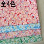 コットン生地 綿素材100% 花柄