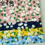 綿生地 コットン素材100% 花柄