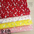 傘柄 綿素材 1mカット売り商品 DIY 服