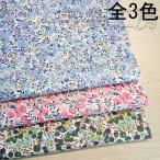 小花柄 花柄 綿素材 1mカット売り商品 DIY 服