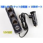 シガーソケット チャージ 3連 分配器 変換器 アダプター USB 充電 スマホ 車載 ブラック 送料無料 12/24V