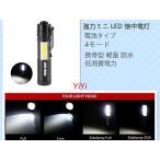 送料無料 LEDライト LEDランタン 懐中電灯 強力 4モード携帯便利
