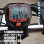 数量限定在庫限り 送料無料 サイクルメーター スピードメーター 防水 14機能自転車LCD SD548B