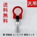【送料無料】自動車用牽引フック レーシングフック 可倒式 アルミ製 ネジ付き  汎用