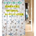 【送料無料】シャワーカーテン 防水防カビ加工 カーテンリング付属 貝とヒトデ 180cm×200cm