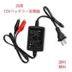 【送料無料】バッテリー 充電器 自動車 バイク汎用 12V バッテリー 充電器