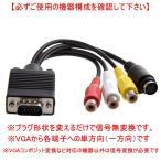送料無料 変換ケーブル VGAケーブル VGA オス to S端子 + 3RCA メス(ストレート)