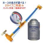 送料無料 エアコン ガス チャージ ホース メーター付 R134a とカーエアコン用冷媒 HFC-134a セット