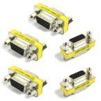 送料無料 接続 アダプター 小型 VGA端子 RGB端子 D-Sub15ピンミニ メスからD-Sub15ピンミニ メス 5個セット
