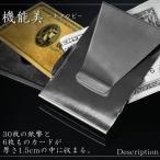 送料無料 メンズ財布 カード お札入れ スリム 大容量 ダブルサイド マネークリップ