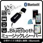 ショッピングbluetooth 【ノーブランド 品】USB  Bluetoothステレオオーディオ  音楽スピーカー レシーバー アダプタドングル