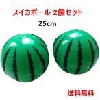 送料無料 ビーチボール スイカ ボール  水遊び 25cm 2個セット プール 海水浴 水遊び
