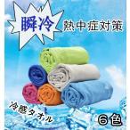 送料無料 冷感タオル 瞬冷 スポーツタオル 熱中症対策