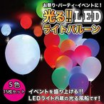 送料無料 AP 光るバルーン LED内蔵 発光ゴム風船 カラー 約30cm(12インチ) 5色ミックス3セット計15枚