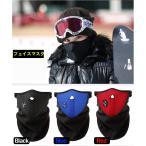 送料無料 フェイスマスク アウトドア 防寒グッズ (スキー・スノボ・バイク・自転車・釣り・登山・屋外コンバット)