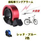 送料無料 自転車 リングアラーム サイクルベル 警音器 ハンドルバー 大音量 アルミニウム合金 レッド/ブルー2色展開