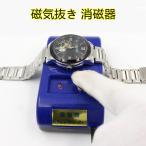 送料無料 磁気抜き 消磁器 時計 修理 ツール 道具