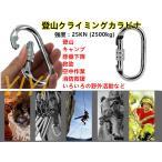 送料無料 登山用 クライミングカラビナ スチールカラビナ レスキュー 登山用具 操作簡単