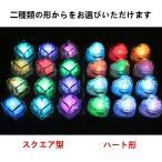 アイスライト LED 光る氷 アイスライトキューブ 12個セット 溶けない氷 LEDセンサーライト  感知型 マルチカラー2.7×2.7×2.6cm二種類の形からを選べる