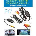 送料無料2.4Gワイヤレスキット ワイヤレストランスミッター 無線バックカメラ バックカメラ・モニターなどの FM トランスミッター用
