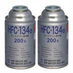 カーエアコン用冷媒 [ 200g ]HFC-134a 2本 ガス缶 送料別