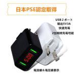 送料無料小型マルチ USB充電器 5V3A 2ポート USB コンセントプラグ ACチャージャー AC 100-240V折り畳み式プラグ コンパクト海外対応PSE認定取得