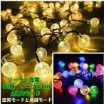 全国送料無料LEDソーラーイルミネーションライト 太陽光発電 LED30球全長6m ソーラー充電 LEDクリスマス装飾 気泡(電球色、4色ミックス、レッドからお選び)