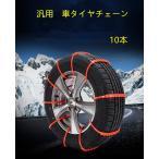 送料無料 汎用タイヤチェーン 非金属スノーチェーン  取り付け簡単 ジャッキアップ不要 雪道 凍結 タイヤ 滑り止め 10本セット