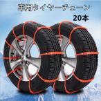 送料無料 汎用タイヤチェーン 非金属スノーチェーン  取り付け簡単 ジャッキアップ不要 雪道 凍結 タイヤ 滑り止め 20本セット