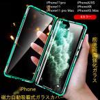 「在庫処分500円」スマホ9H強化ガラス両面ガラスカバー iPhone X/XS、XR 、XSMaxケース  iPhone 11シリーズカバー磁力自動吸着式 擦傷防止 360°全面保護