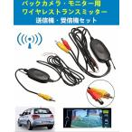 送料無料 2.4Gワイヤレスキット ワイヤレストランスミッター 無線バックカメラ バックカメラ・モニターなどの FM トランスミッター用
