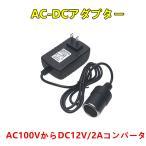 送料無料 AC-DCアダプター AC100VからDC12V/2Aコンバータ 車用品 超静音 低発熱 約2Aまで変換アダプター 出力約24W未満の車載電気製品対応
