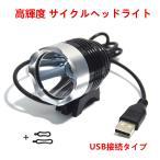 送料無料 高輝度 サイクルヘッドライト USB接続タイプ 防水 自転車 マウンテンバイク ロードバイク LED