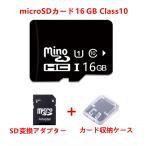 送料無料 マイクロSDカード 16GB Class10 SD変換アダプタ、カード収納ケース付