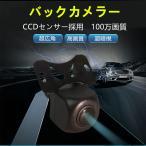 【CCDディスプレイ専用】車バックカメラ フロントカメラ超広角 100万画素 超暗視 広角170° 防水IP68 正像/鏡像切替 ガイドライン有り/無し切替 角度調整可能