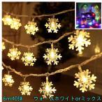 送料無料 雪型 LEDイルミネーションライト  電飾led 6M 40LED クリスマスツリー飾り 常時点灯・点滅2発光モード 電池タイプとUSBタイプからお選べ