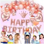 送料無料 誕生日  バルーン飾り付け セット(41点) happy birthdayバースデー バルーン ローズゴールド ゴールド 王冠 風船