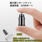 シガーソケット usb 増設 車載充電器 カーチャージャー USB2連 電源 コンセント 超小型 3.1A /PD QC3.0  高速 12V/24V 車用